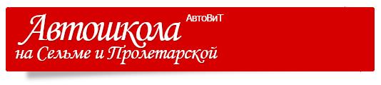Автошкола в Калининграде, восстановление навыков вождения